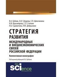 Стратегия развития международных и внешнеэкономических связей Российской Федерации. Монография