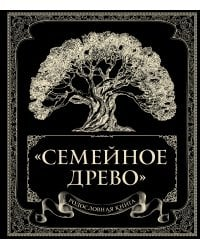 """Родословная книга """"Семейное древо"""""""