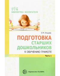 Подготовка старших дошкольников к обучению грамоте. Методическое пособие. В 2-х частях. Часть 1 (первый год обучения)