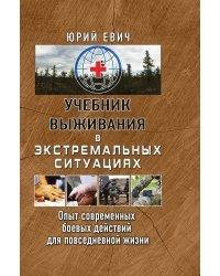 Учебник выживания в экстремальных ситуациях. Опыт современных боевых действий для повседневной жизни