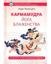 Кармамудра. Йога блаженства. Сексуальность в тибетской медицине и буддизме