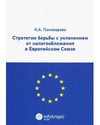 Стратегии борьбы с уклонением от налогообложения в Европейском союзе