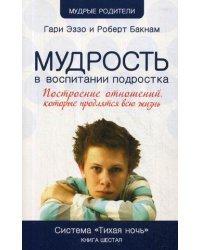 """Мудрость в воспитании подростка. Система """"Тихая ночь"""". Книга 6"""