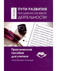 Пути развития письменно - речевой деятельности. Практическое пособие для учителя