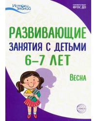 Истоки. Развивающие занятия с детьми 6—7 лет. Весна. III квартал