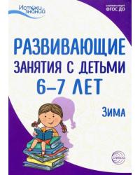 Истоки. Развивающие занятия с детьми 6—7 лет. Зима. II квартал