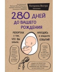 280 дней до вашего рождения. Репортаж о том, что вы забыли, находясь в эпицентре событий