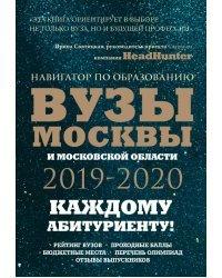 Вузы Москвы и Московской области 2019-2020