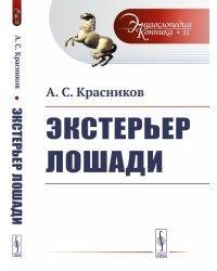 Экстерьер лошади. Выпуск №51