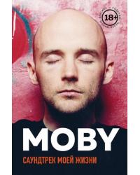 MOBY. Саундтрек моей жизни