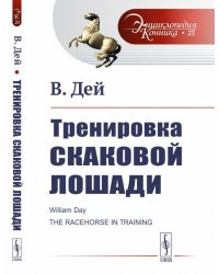 Тренировка скаковой лошади. Выпуск №23