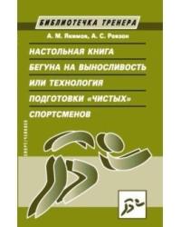 """Настольная книга бегуна на выносливость или технология подготовки """"чистых"""" спортсменов"""