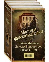 Мастера фантасмагории (комплект из 3 книг) (количество томов: 3)