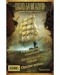 Разрушитель кораблей. Затонувшие города. Орудие войны (комплект из 3 книг) (количество томов: 3)