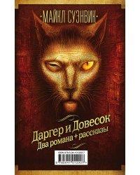 Даргер и Довесок. Два романа + рассказы (комплект из 3 книг) (количество томов: 3)