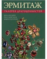 Эрмитаж. Галерея драгоценностей. Коллекции российских императоров
