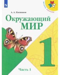 Окружающий мир. Учебник. 1 класс. Часть 1. ФГОС (новая обложка)