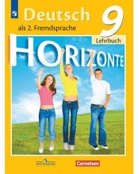 Немецкий язык. Второй иностранный язык. Горизонты. 9 класс. Учебник. (новая обложка)