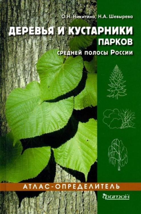 Атлас-определитель. Деревья и кустарники парков средней полосы России