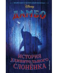Дамбо. История удивительного слонёнка