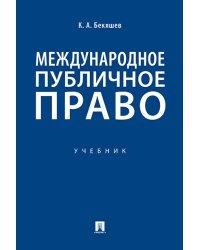 Международное публичное право. Учебник