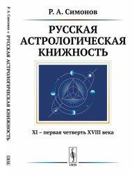 Русская астрологическая книжность. XI - первая четверть XVIII века
