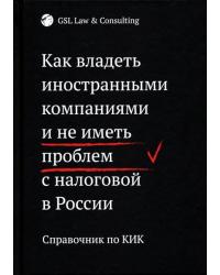 Как владеть иностранными компаниями и не иметь проблем с налоговой в России. Справочник по КИК
