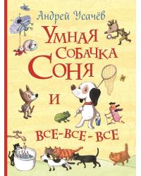 Умная собачка Соня и все-все-все (с автографом автора)