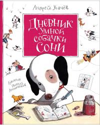 Дневник умной собачки Сони (с автографом автора)