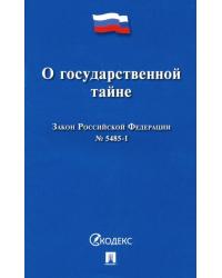 О государственной тайне. Закон Российской Федерации №5485-1