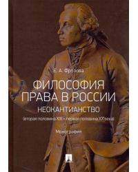 Философия права в России: неокантианство (вторая половина XIX – первая половина XX века). Монография