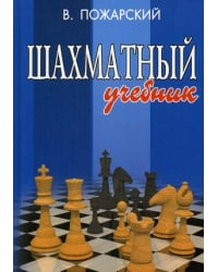 Шахматный учебник. Книга для юных шахматистов, их родителей и тренеров