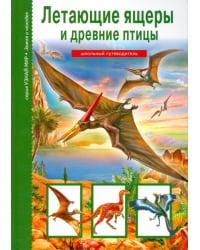 Летающие ящеры и древние птицы. Школьный путеводитель