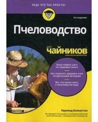 "Пчеловодство для ""чайников"""