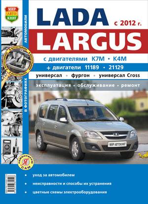 ВАЗ Lada Largus (c 2012 г.). Руководство по эксплуатации, обслуживанию и ремонту в фотографиях