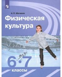 Физическая культура. 6-7 класс. Учебник