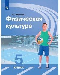 Физическая культура. 5 класс. Учебник (новая обложка)