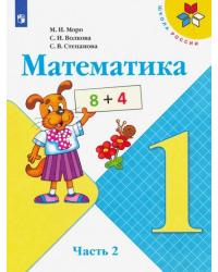 Математика. 1 класс. Учебник. В 2-х частях. Часть 2