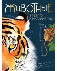 Животные в метрах и миллиметрах