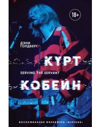 "Курт Кобейн. Serving the Servant. Воспоминания менеджера ""Nirvana"""