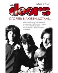 The Doors. Сгореть в любви дотла!