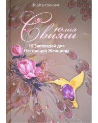 Райская аметистовая птичка: 10 заповедей для настоящей женщины