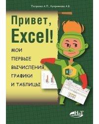 Привет, Excel! Мои первые вычисления, графики и таблицы