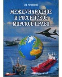 Международное и российское морское право. Учебное пособие
