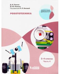 Робототехника.