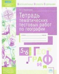 Тетрадь тематических тестовых работ. География. 5-6 класс