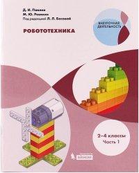 Робототехника. 2-4 классы. Учебное пособие в 4 частях (количество томов: 4)