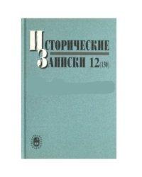 Исторические записки. Выпуск 12 (130)