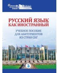 Русский язык как иностранный. Учебное пособие для абитуриентов из стран СНГ