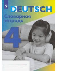 Немецкий язык. Словарная тетрадь. 4 класс